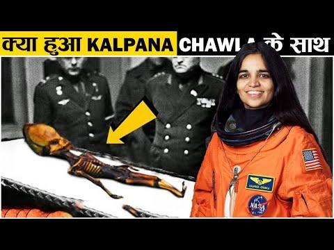 कल्पना चावला की मौत का खुल गया राज   Space Shuttle Columbia disaster In Hindi