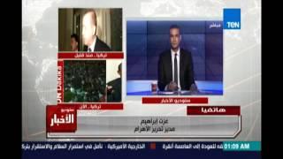 عزت إبراهيم مدير تحرير الأهرام :أنباء عن مواجهات في أنقرة بين الموالين h:h:لإردوغانh: والإنقلابين