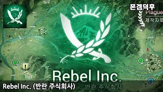 Rebel Inc. (반란 주식회사) 게임 플레이 영상 - 반군 시뮬레이터 Ndemic Creations