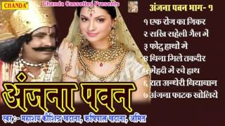 Anjana Pawan Vol 1    अंजना पवन    Koshinder Khadana    Haryanvi Ragni Kissa