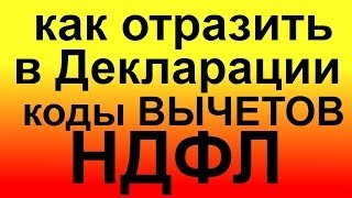видео Налоговые вычеты по НДФЛ