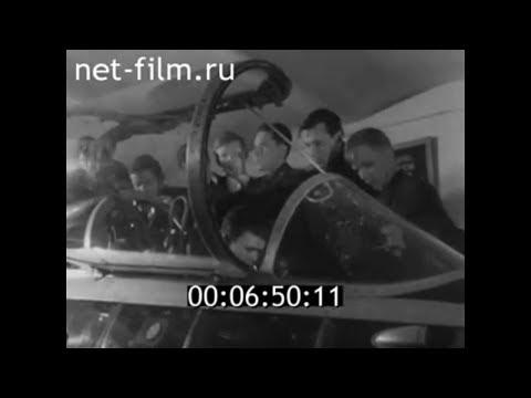 1966г. Волгоград. Качинское авиационное училище. школа юных космонавтов