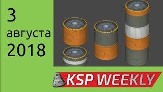 KSP Weekly - 3 августа 2018 - KSP 1.5 и где же потерялась новая настройка