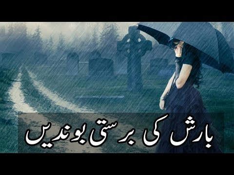 Barish Ki Barasti Bonden | Sad Poetry |GumNaam IshQ