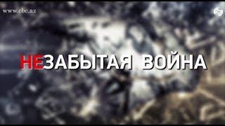 """""""Незабытая война"""" Армении и Азербайджана"""