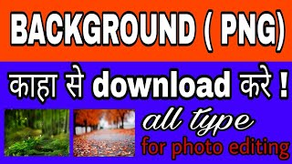 how to download free background(png)  image