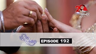 Neela Pabalu | Episode 192| 04th February 2019 | Sirasa TV Thumbnail