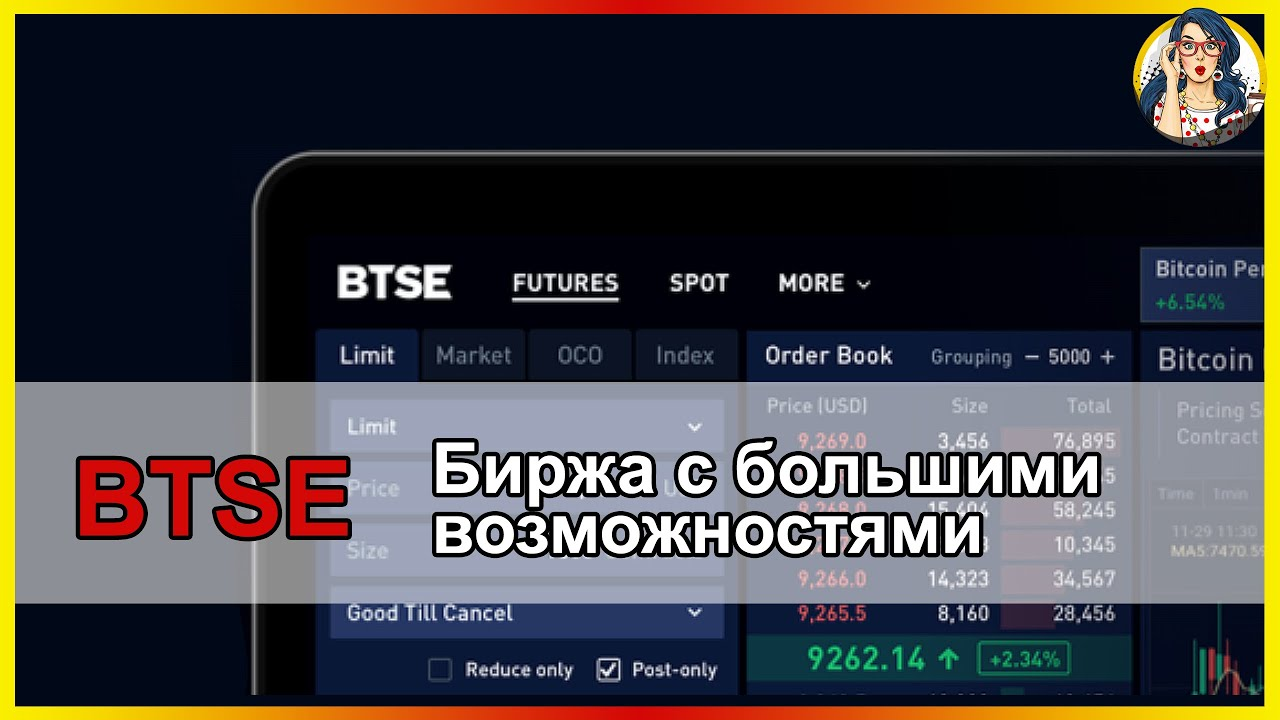 📈 BTSE Exchange -  Безопасная и уникальная криптовалютная биржа! | Фьючерсная И Спотовая Торговля 🔥