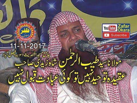 Molana Syed Tayyab ur Rehman Zaidi Topic Aqeeda Toheed.11.11.2017.Zafar Okara