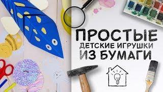видео Игрушки из бумаги | Поделки из бумаги своими руками для детей и взрослых