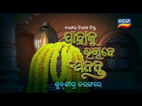 Jahaku Rakhiba Ananta | Tarang's Special Film | Coming Soon | TarangTV thumbnail
