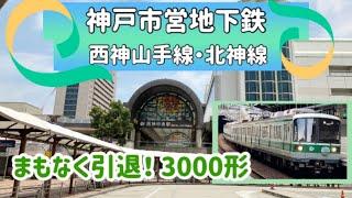 【神戸市営地下鉄】お疲れさま ありがとう❣️3000形/ぞくぞく引退していく2000形、1000形/EKIZO も見てきたよ。