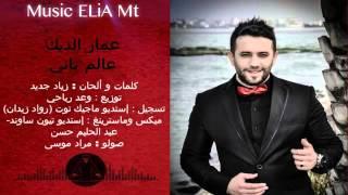اغنية عمار الديك-بعالم تاني بدي عيش
