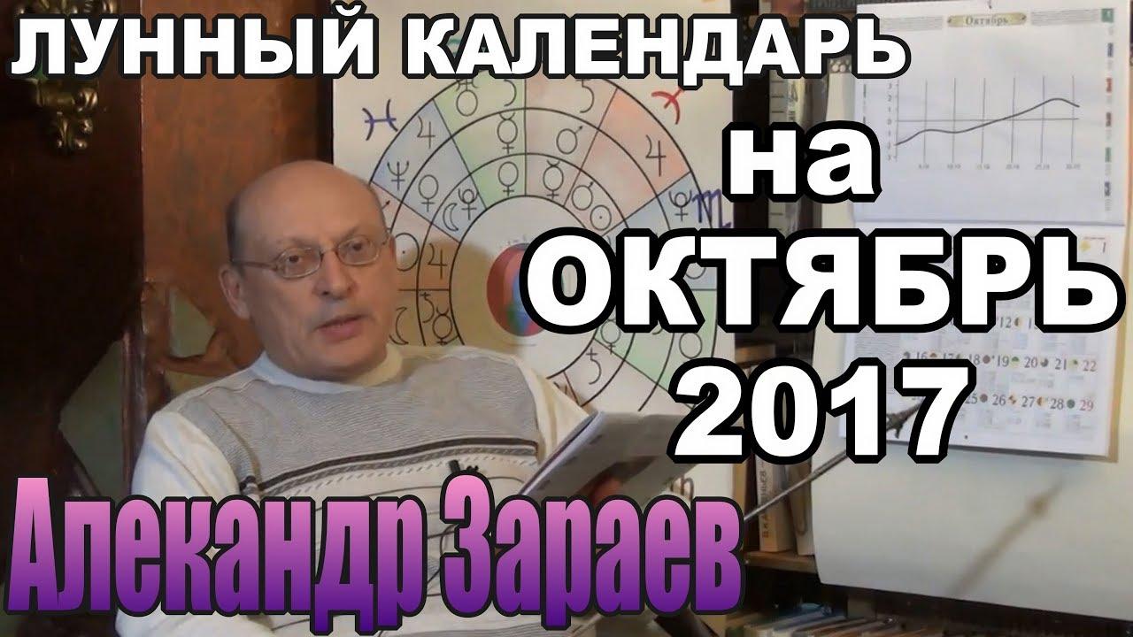 Predictions of Alexander Zaraev for 2017 3