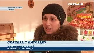 Звільнена за крадіжки завідувачка садку на Львівщині повернулася і залякує вихованців та їх батьків