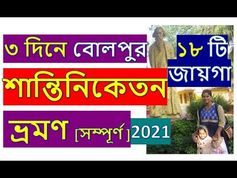 Shantiniketan Tour Guide From Kolkata | 18 Places To Visit In Bolpur West Bengal
