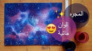 تعليم الرسم : كيف ترسم المجرة بالالوان المائية