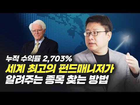 세계 최고의 펀드매니저 피터린치가 알려주는 주식투자 종목 찾는 법 (홍춘욱 박사)