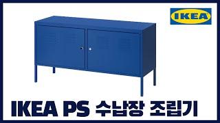 [나혼자한다] 이케아 IKEA PS 철제 수납장 조립기