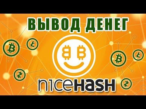 Как выводить с NiceHash, вывод биткоинов на карту, как вывести биткоины на Qiwi, приват24, майнинг