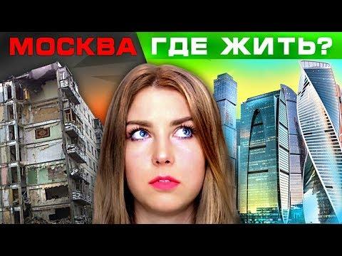 ХУДШИЕ и ЛУЧШИЕ РАЙОНЫ МОСКВЫ // Советы риэлтора с 15-летним стажем