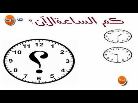 362b68038 الوقت Time كم الساعة الآن؟ - YouTube