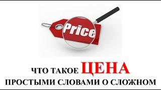Ценообразование | ЦЕНА простыми словами для начинающих | Бухучет | Бухгалтерский учет