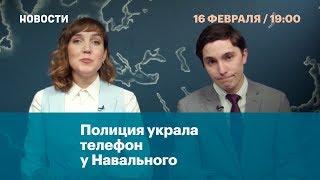 Полиция украла телефон у Навального