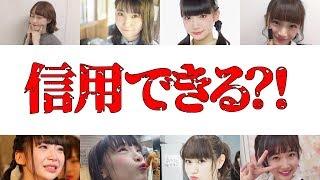 【NGT48】荻野・西潟・太野・山田は信用できるのか?それとも…【山口真帆さん暴行事件】