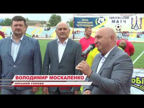 KorostenTV: KorostenTV_19-07-19_Відкриття оновленого стадіону