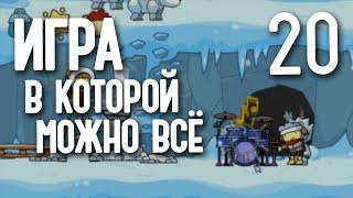 ИГРА, В КОТОРОЙ МОЖНО ВСЁ #20