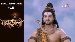 Mahakaali  Season 1  Full Episode 18