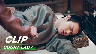 Clip: When Xu Kai Gets Drunk | Court Lady EP32 | 骊歌行 | IQiyi