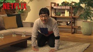 【山チャンネル】Netflix公式チャンネル独占公開!山里亮太(南海キャンディーズ)による『テラスハウス オープニング ニュー ドアーズ』第6話の...