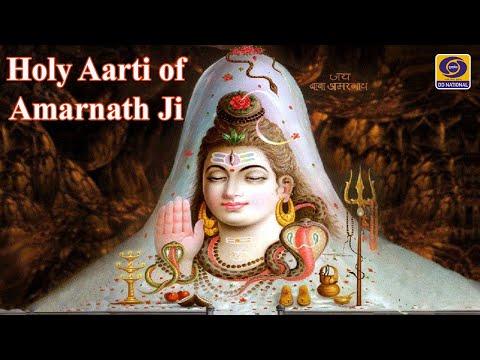 Evening Aarti of Amarnath Ji Yatra 2020 - 29th July, 2020 - LIVE