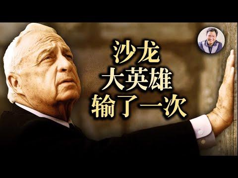 江峰时刻:党媒口中的大坏蛋,以色列人的大英雄--沙龙(历史上的今天20190111第260期)