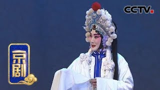《CCTV空中剧院》 20190603 京剧《金山寺·断桥·雷峰塔》 2/2| CCTV戏曲
