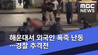 해운대서 외국인 폭죽 난동…경찰 추격전 (2020.07.05/뉴스투데이/MBC)