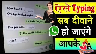 Apne mobile ke keyboard ko stylish text typing stylish and fancy in