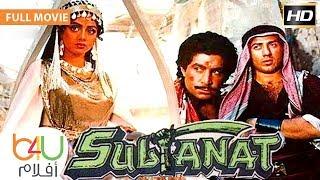 Sultanat FULL MOVIE - الفيلم الهندي سلطانات كامل مترجم للعربية بطولة امريش بوري و ساني ديول