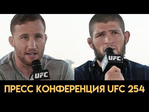 UFC 254  Хабиб - Гэтжи / Пресс конференция перед боем РУССКАЯ ОЗВУЧКА