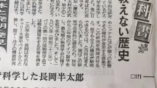 教科書が教えない歴史 長岡半太郎.