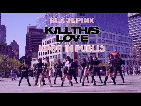 [KPOP IN PUBLIC - KILL THIS LOVE DANCE COVER] -- BLACKPINK -- 블랙핑크 [YOURS TRULY]