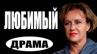 ЛЮБИМЫЙ 2017 драмы 2017, новинки фильмов, русские фильмы