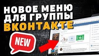 Новое меню для группы ВКонтакте (2019). Как сделать меню типа вики для группы ВК