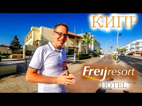 Кипр - Айя Напа - Отель Freij Resort Hotel, Mr All Inclusive (1080p HD)