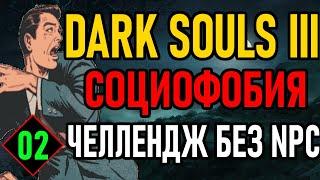 💀 Dark Souls 3 ( Challenge ): Социофобия - Без Общения с NPC [#2]