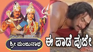 Sri Manjunatha-ಶ್ರೀ ಮಂಜುನಾಥ Kannada Movie Songs | Ee Paadhe Puje Video Song | Chiranjeevi | TVNXT