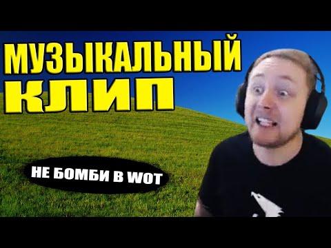 VOLKMIX - НЕ БОМБИ В WOT (feat. Jove)