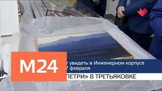 ''Москва и мир'': ''Ай-Петри. Крым'' вернется на выставку в Третьяковку и сенатор под арестом - Москва…